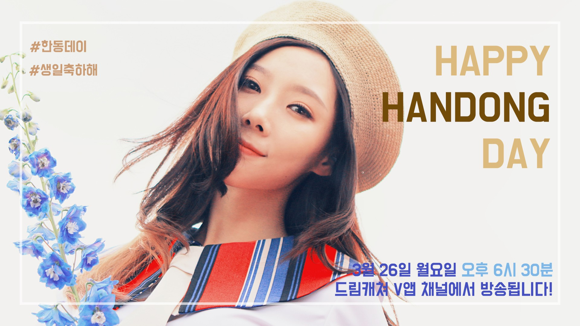 [드림캐쳐] Happy HANDONG Day🎂