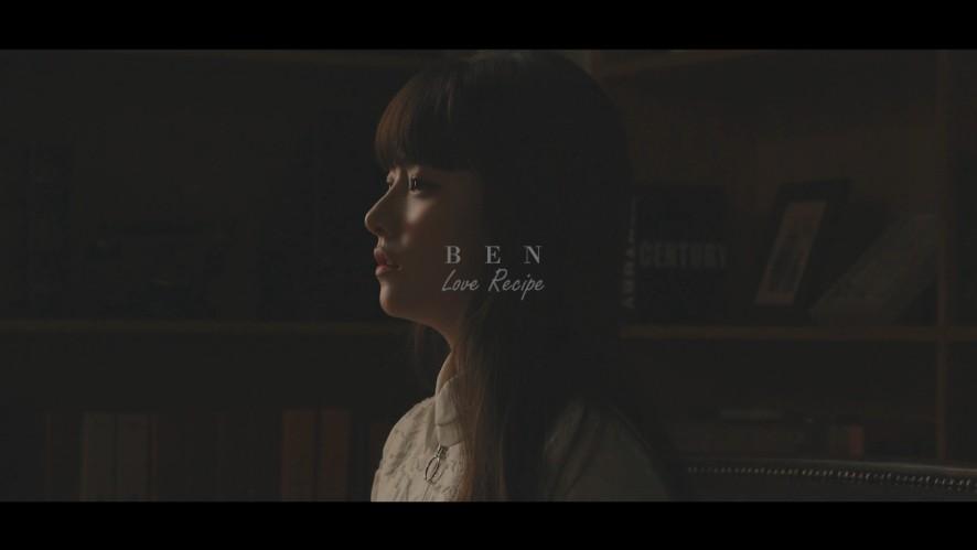[벤(BEN)] 'Love Recipe' MV