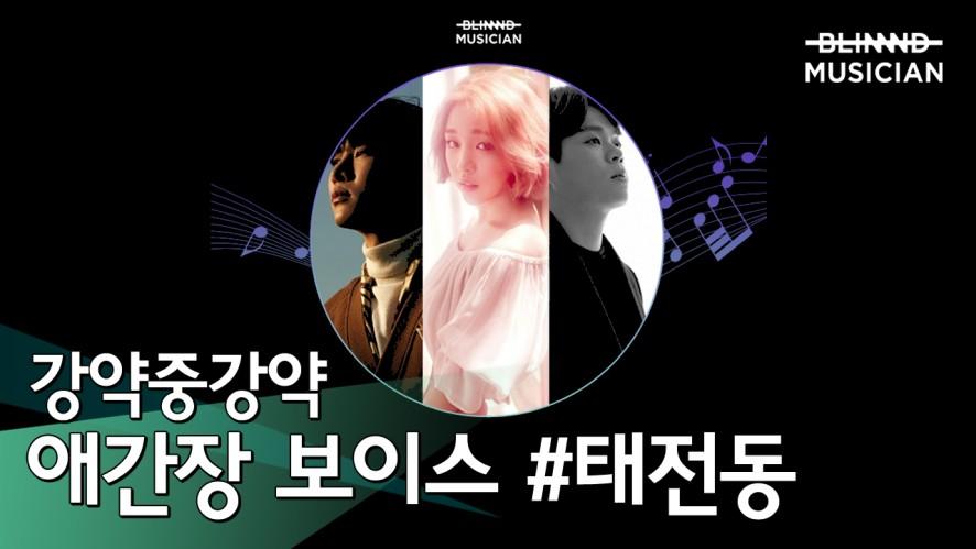 [풀버젼] part.1 #태전동 - Gone (원곡자:Lianne La Havas)