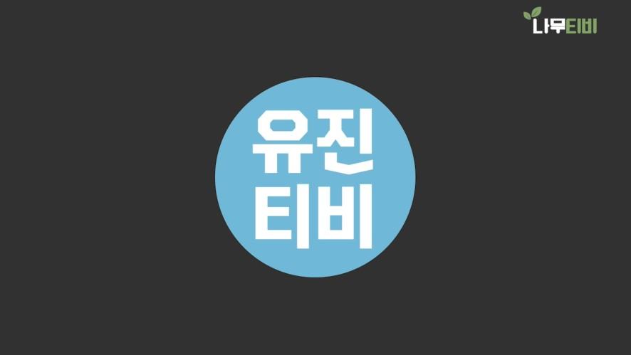 [이유진] 유진의 셀프캠(feat.지금 만나러 갑니다)
