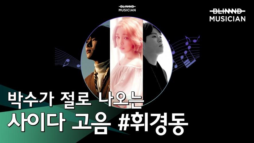 [풀버전] part.1 #휘경동 - 눈 떠보니 이별이더라 (원곡자:포맨)