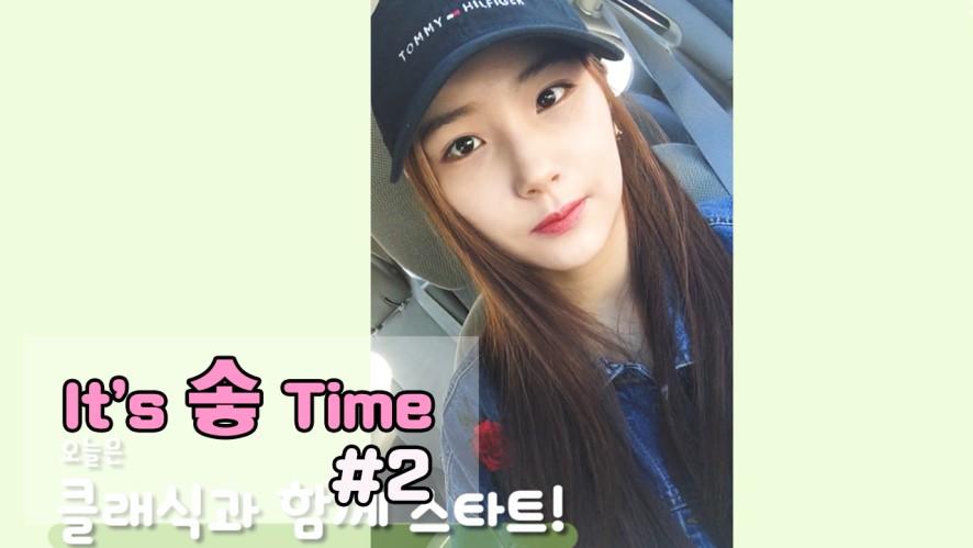 It's 솧 Time #2 (소희 in LA)