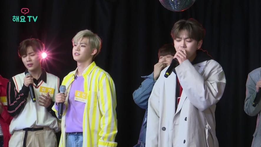 [ONF] 효진&엠케이, 심멎 노래방 '인순이 - 아버지' 온앤오프 @해요TV 20180322
