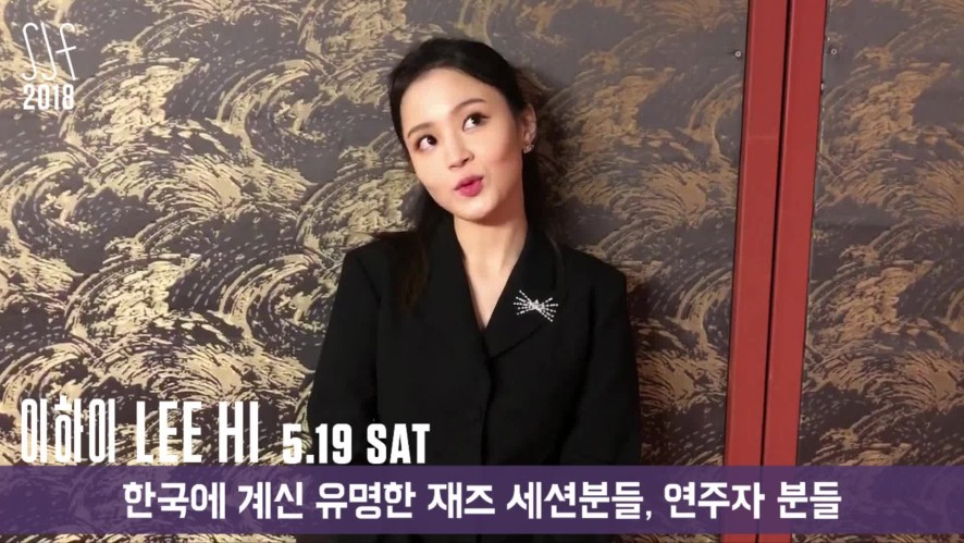 [SJF18 A Message From Artist] 이하이 (LEE HI)
