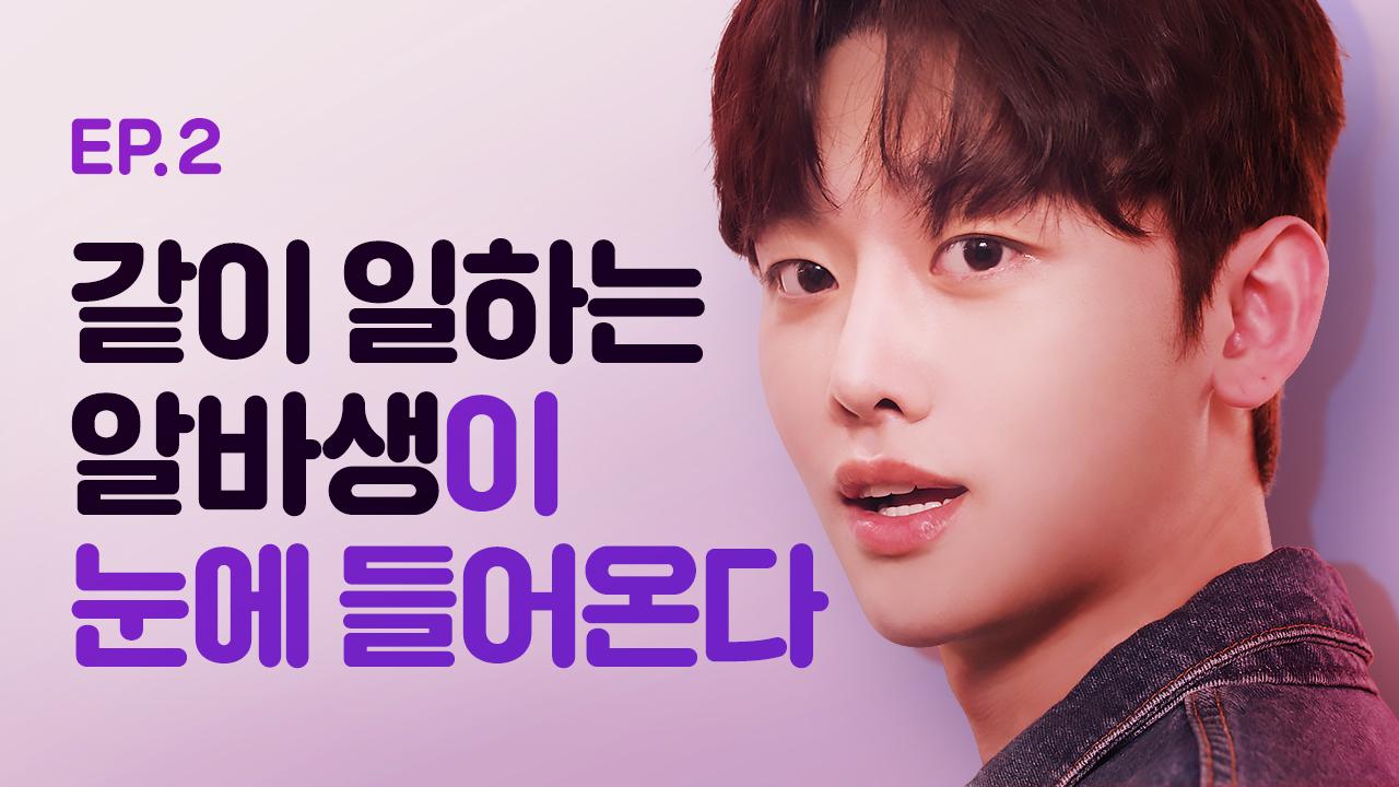 [연애포차 시즌1] - EP.02 같이 일하는 알바생이 눈에 들어온다