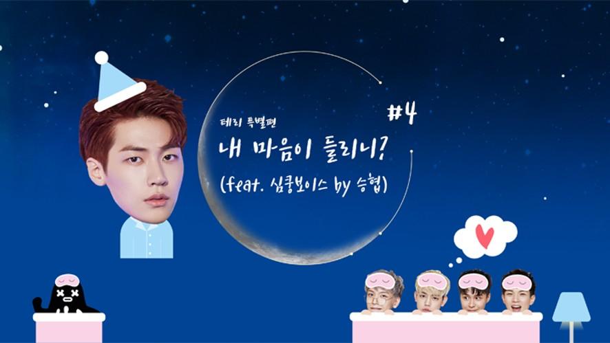🗣내 마음이 들리니 #4 (feat. 심쿵보이스 by 승협) 테리 특별편