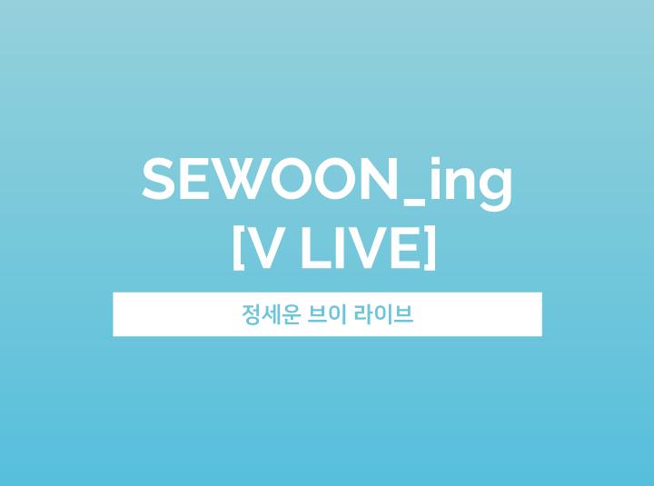 SEWOON_ing