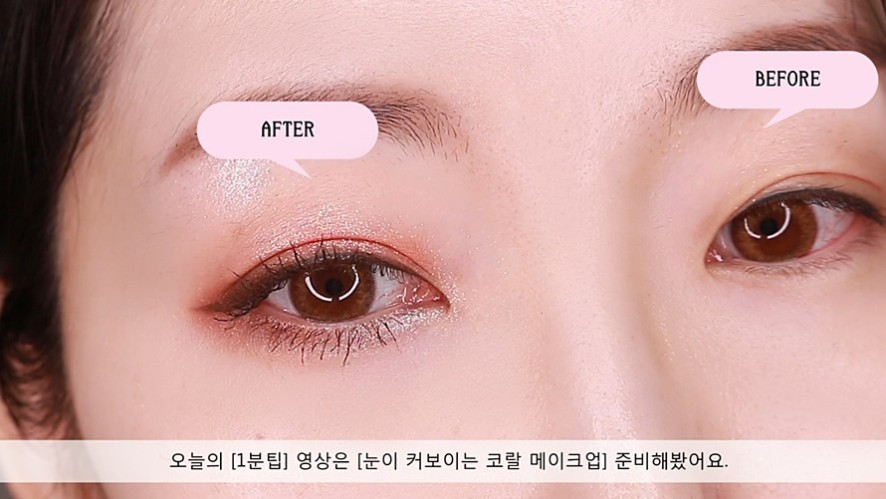 Makeup to make eyes look big, How to apply coral eye shadow