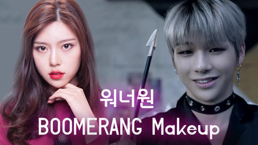 워너원 부메랑 MV 메이크업 Wanna One Boomerang Makeup