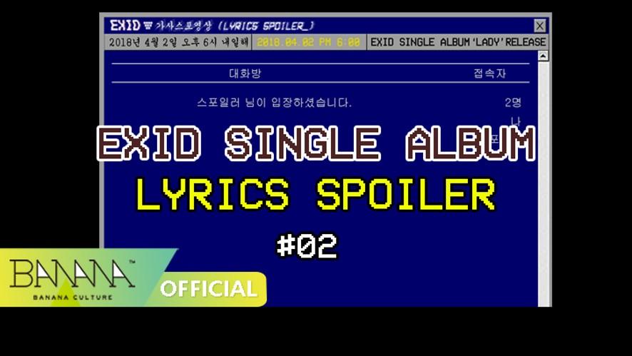 [EXID(이엑스아이디)] '내일해' 가사 스포#02 ('Lady' Lyrics Spoiler)