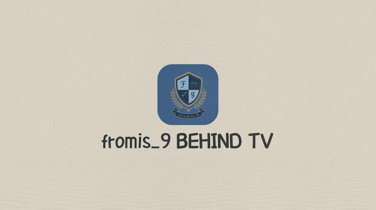 [fromis_9 TV Behind] fromis_9 (프로미스나인) - To Heart 자켓 비하인드 (부제 : 메라의 하드털이)