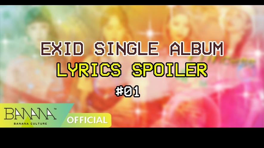 [EXID(이엑스아이디)] '내일해' 가사 스포#01 ('Lady' Lyrics Spoiler)