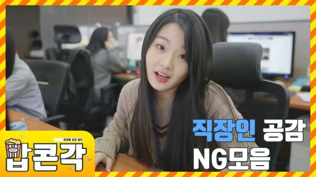 [보너스베이비] 팝콘각 EP.07 신입사원 공감 NG 모음