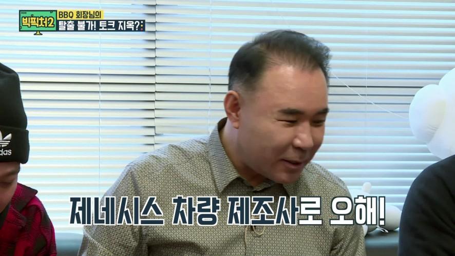 빅픽처2 ep27_회장님의 충격 발언! BBQ 모델 하정우는... CEO's Shocking Remark! BBQ's Model Ha Jung Woo is...