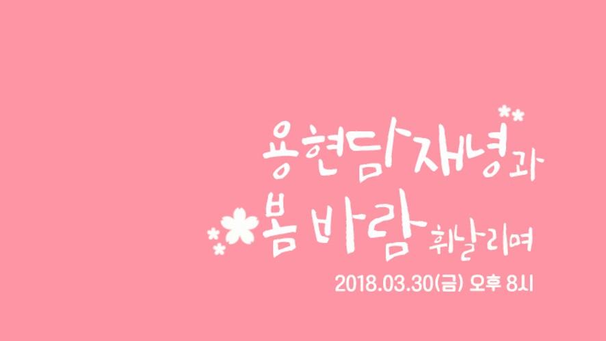 [HNB] 용현담재녕과 봄바람 휘날리며~