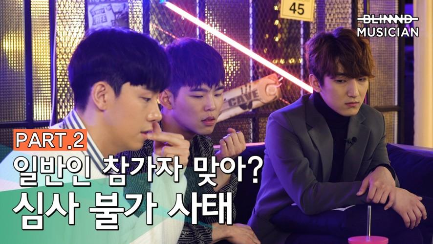 [Part.2] '폴킴, 정동환(멜로망스), 백지웅' 편, 정말 일반인 참가자 라고?! <2018 블라인드 뮤지션>