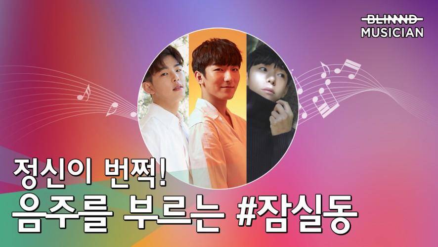 [풀버젼] part.2 #잠실동 - 핑핑글 (원곡자:알리) <2018 블라인드 뮤지션>