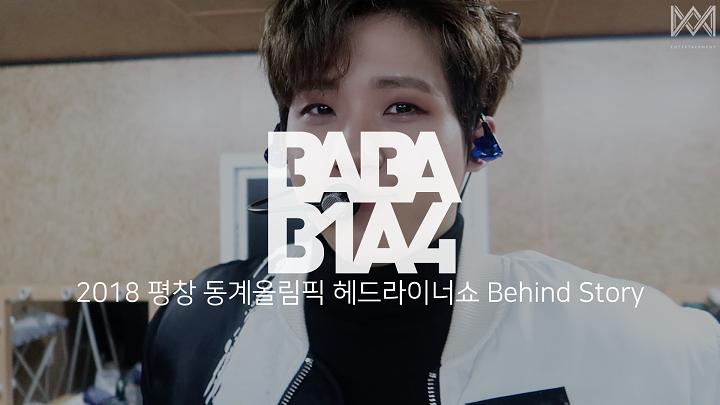 [BABA B1A4 3] EP.8 2018 평창 동계올림픽 헤드라이너쇼 Behind Story