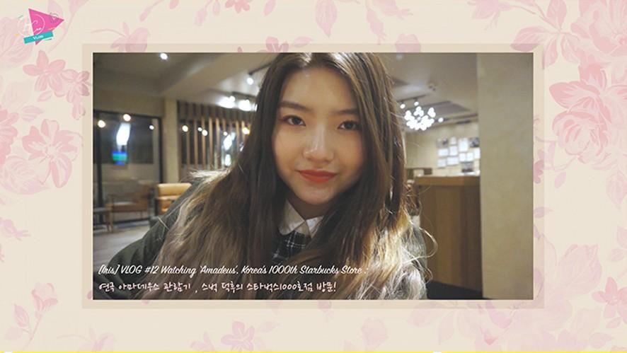 [Iris] VLOG #12 Watching 'Amadeus', Korea's 1000th Starbucks Store:연극 아마데우스 관람기, 스벅 덕후의 스벅 1000호점 방문
