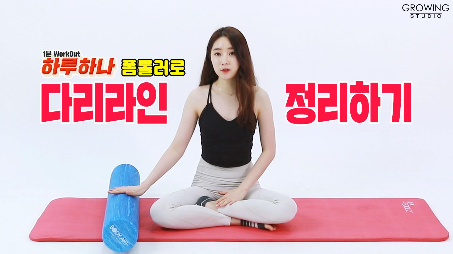 [1분팁] 레깅스입어도 이쁜 꿀벅지 도전! 폼롤러로 허벅지라인 정리하는 운동 - 하루하나