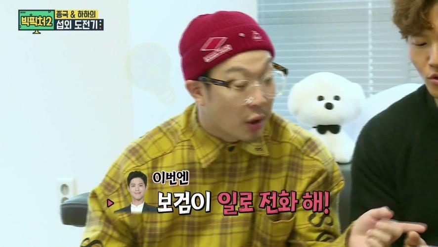 빅픽처2 ep34_송중기&박보검 투톱 드라마의 탄생??  A Drama With Song Joong Ki and Park Bo Gum?