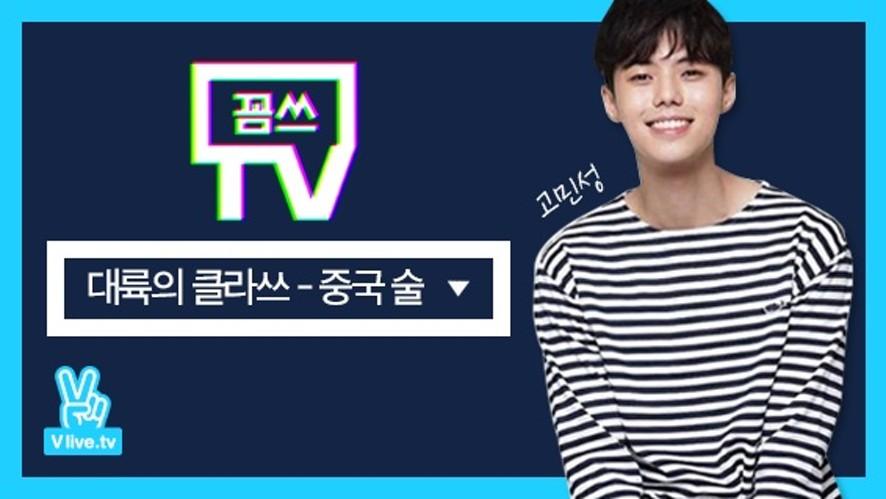 [에스팀엔터테인먼트] 고민성의 꼼스TV 2화 '대륙의 클라쓰-중국술 편'