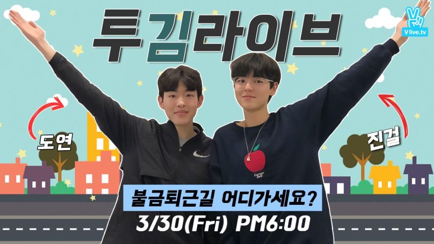 투♥김라이브 (feat.불금 퇴근길 어디가세요?)