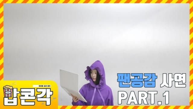 [보너스베이비] 팝콘각 EP.08 팬 공감 사연 PART.1
