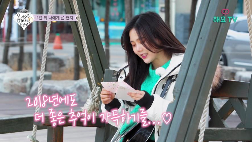 EP. 9-4 OH MY GIRL - 오마이걸 미라클원정대 : 오글거려도 괜찮아!1년 뒤 미래의 나에게 쓴 편지