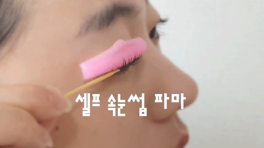 [1분팁] 셀프 속눈썹 파마 Perming your lashes by yourself