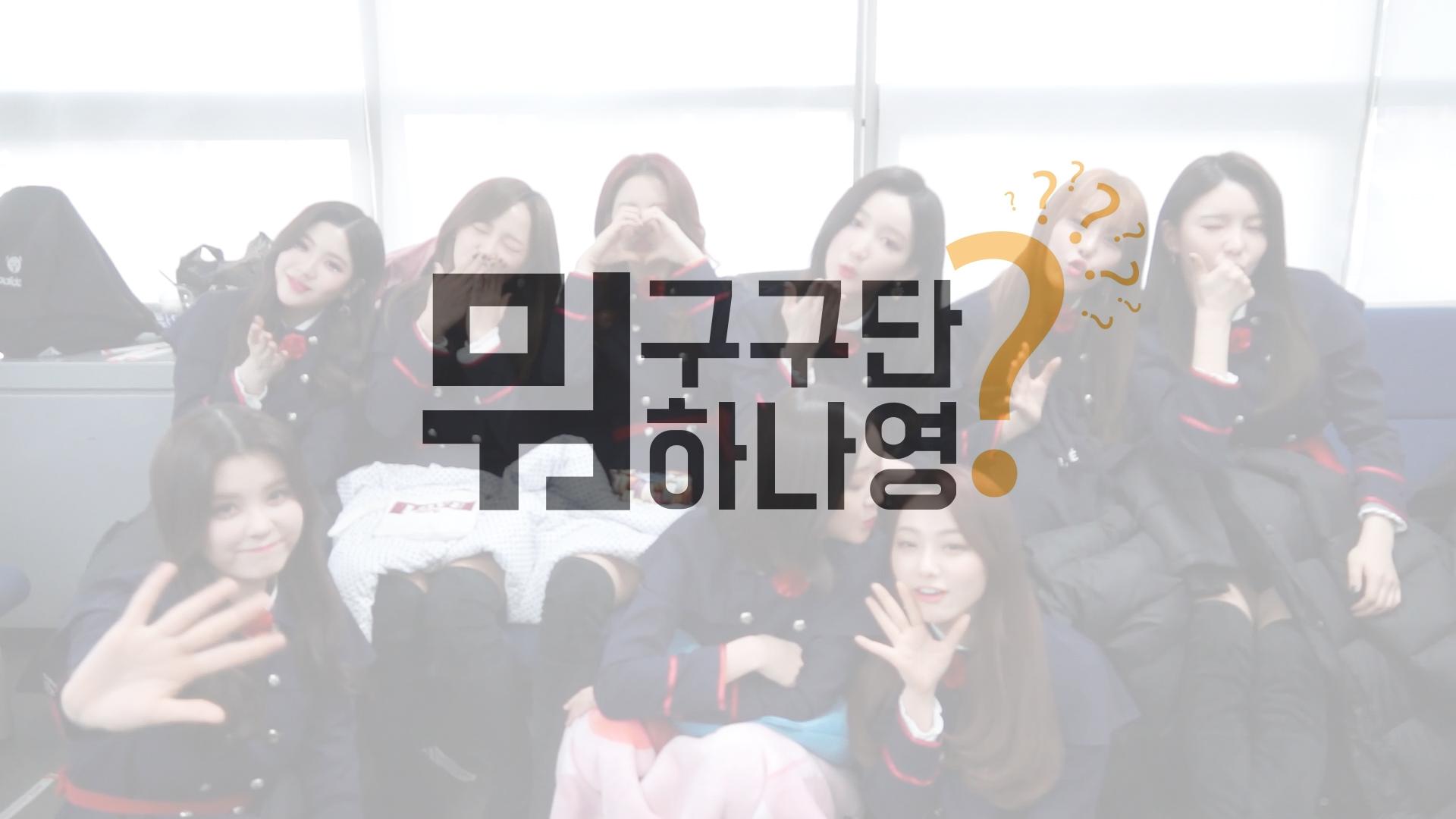 구구단(gugudan) 구구단뭐하나영? ep.18