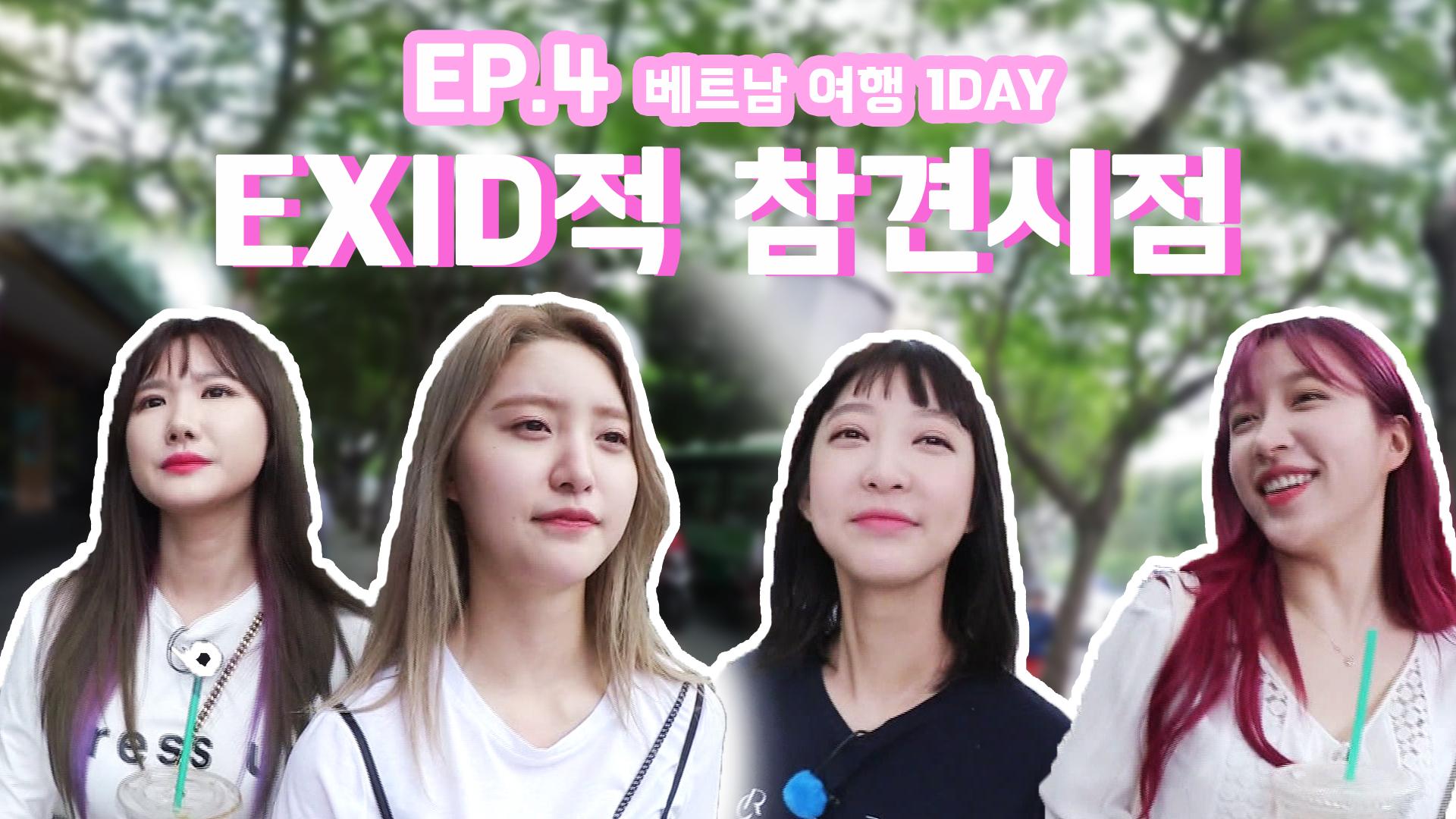 [MADE IN EXID] EXID EP04. 베트남 여행1DAY EXID적 참견시점