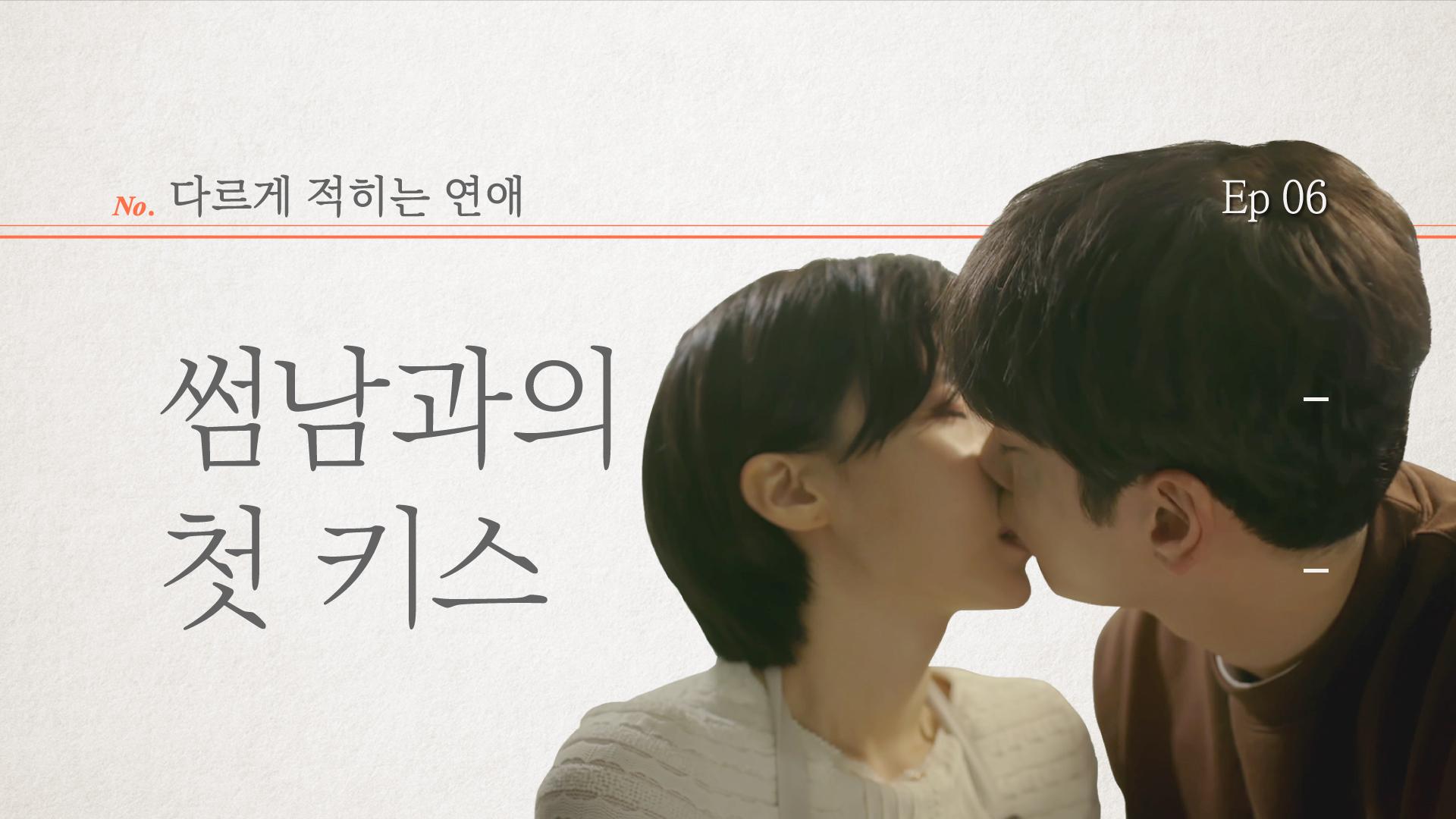 [다르게 적히는 연애] EP06. 첫 키스의 타이밍