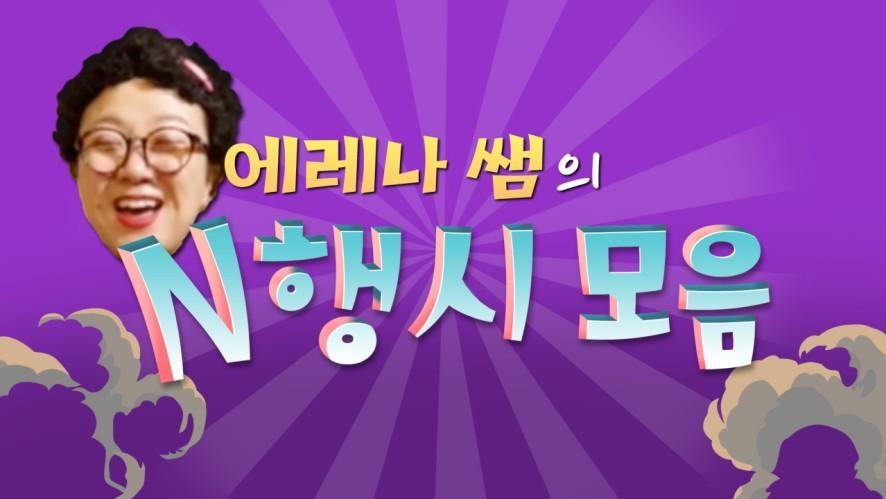 N행시 장인 에레나(김숙) 쌤의 N행시 스페셜 모음!