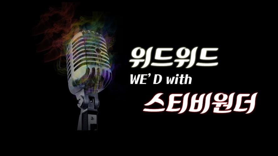[WE'D] 위드 위드 스티비원더 (WE'D with Stevie Wonder)