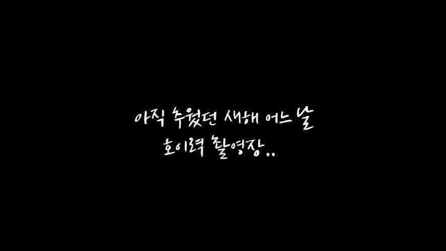 2018 HOI's DAY '호감' 호이력 비하인드