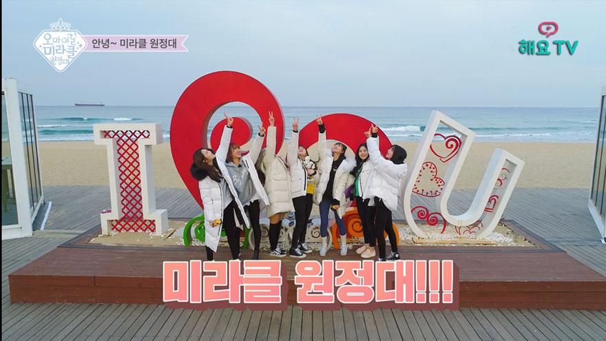 [FULL] EP. 9 OH MY GIRL - 오마이걸 미라클원정대 : 마지막 이야기