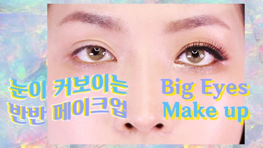 [1분팁] 눈 커보이는 메이크업 알려DREAM, 성형 메이크업 A makeup look that makes your eyes look bigger!