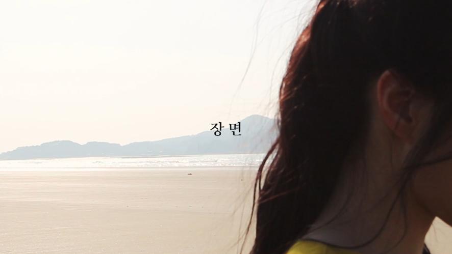 [스웨덴세탁소 , '장면(Scene)' Official Video]