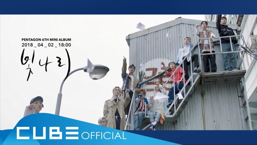 펜타곤 - '빛나리(Shine)' M/V Teaser