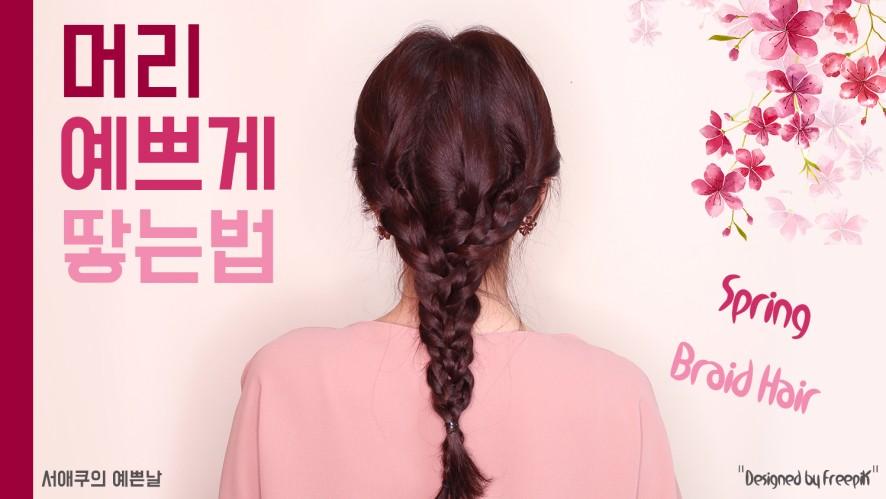 머리예쁘게땋는법 어려웠던 분들 위해 머리땋는법 꿀팁준비했어요A tip on how to braid your hair. Perfect for those who have trouble