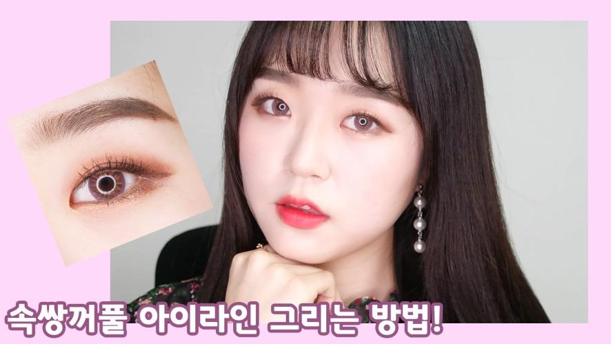 [1분팁] 🌸속쌍 아이라인 그리는법🌸 세상 그윽하고 커 보이는 눈매 만드는 꿀팁! Drawing eyeliner for inner double eyelids