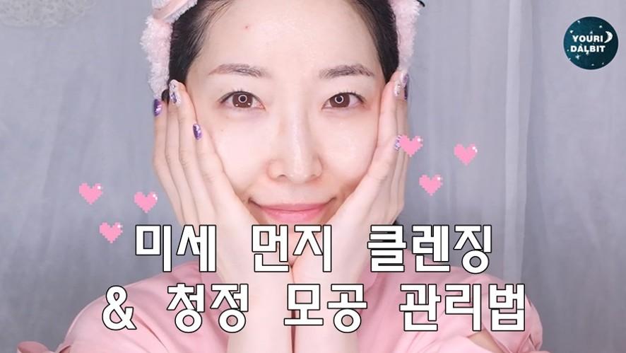 [1분팁] 미세먼지 클렌징 & 청정 모공 관리법 Cleansing fine dust & How to clean your pores