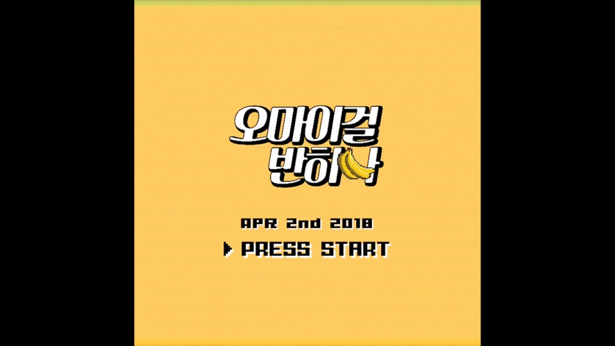 오마이걸 반하나(OH MY GIRL BANHANA)_'바나나 알러지 원숭이(Banana allergy monkey)' Concept Teaser