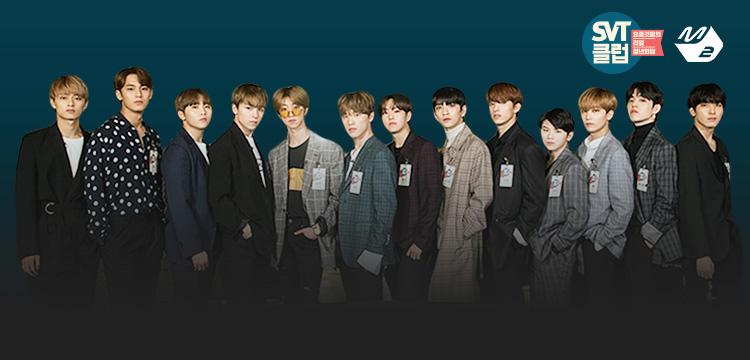 [FULL] SVT클럽 1회(SVT CLUB Ep1)