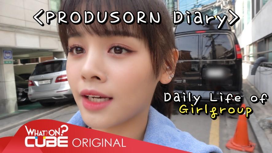 "SORN - ""PRODUSORN Diary 001"" : Daily life of Girlgroup"