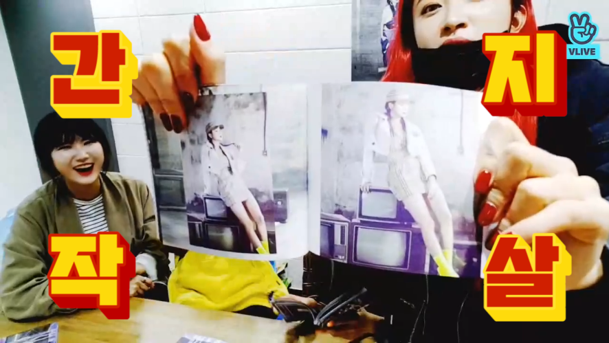 [EXID] 우주에서 쩰 힙하고 간지작살인 내일해‼️ (EXID showing their new album)