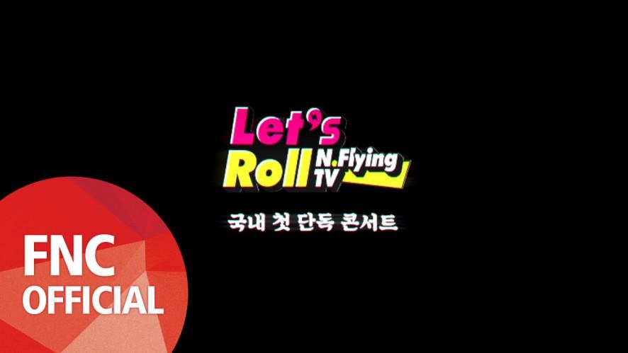 """렛츠롤! 엔플라잉 """"롤링 23주년 기념 공연"""""""