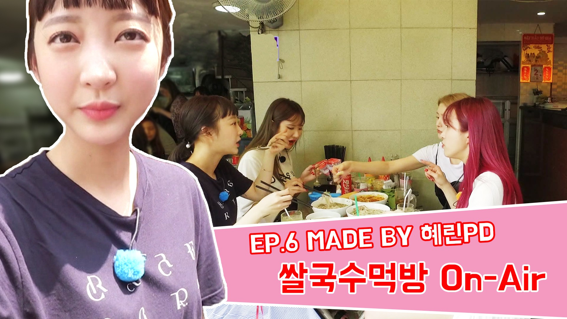[MADE IN EXID] EXID EP06. 쌀국수먹방 On-Air