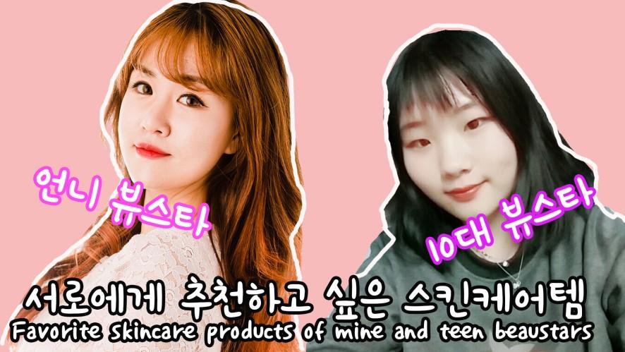 [hanabono하나보노X루아라]10대VS언니 서로에게 추천하고 싶은 스킨케어템 Favorite skincare products of mine and teen beaustars